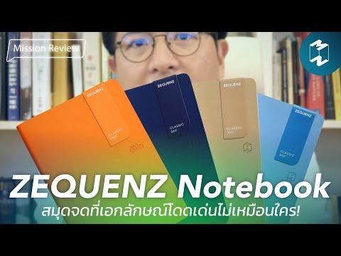 ZEQUENZ Notebook สมุดจดที่เอกลักษณ์โดดเด่นไม่เหมือนใคร! | Mission Review