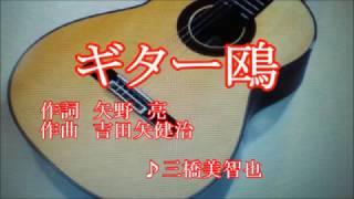 作詞:矢野 亮/作曲:吉田矢健治/唄:三橋美智也 cover豊増勲.