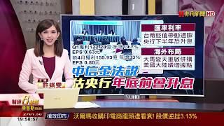 【非凡新聞】大馬首變天 中信金不排除重啟南向併購