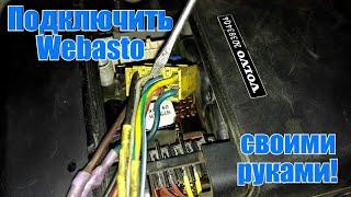 Подключение автономного отопителя Webasto Air Top 2000.