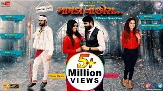 Gamda Na Chora Official Song    Sejad Khan    Payal Rajput    Devangi Patel