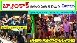 థాయిలాండ్ (బ్యాంకాక్) గురించిన 35 నిజాలు || Part 2 || Bangkok interesting facts in Telugu