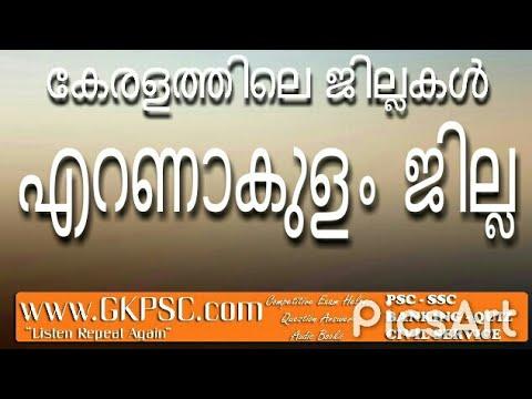 എറണാകുളം - Ernakulam District PSC Kerala Districts Question Answer - GKPSC Coaching Class Malayalam thumbnail