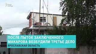 После пыток заключенного Макарова возбудили третье дело