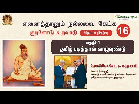 எனைத்தானும் நல்லவை கேட்க -16 | பகுதி - 1,  தமிழ் படித்தால் வாழ்வுண்டு  | Thirukkural