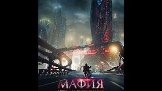 Мафия: Игра на выживание 2016 трейлер | Filmerx.Ru