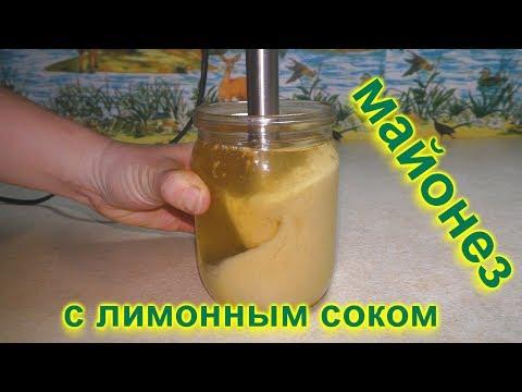 Майонез с лимонным соком