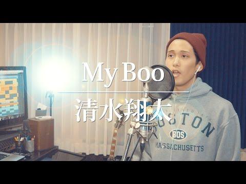 My Boo - Shimizu Shota (cover)