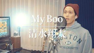 【フル歌詞付】My Boo - 清水翔太 (Cover)
