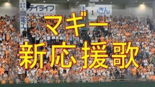 歌詞 マギー GO! マギー キラリ☆ 輝け 豪打炸裂 Victory 進めクラッチ...