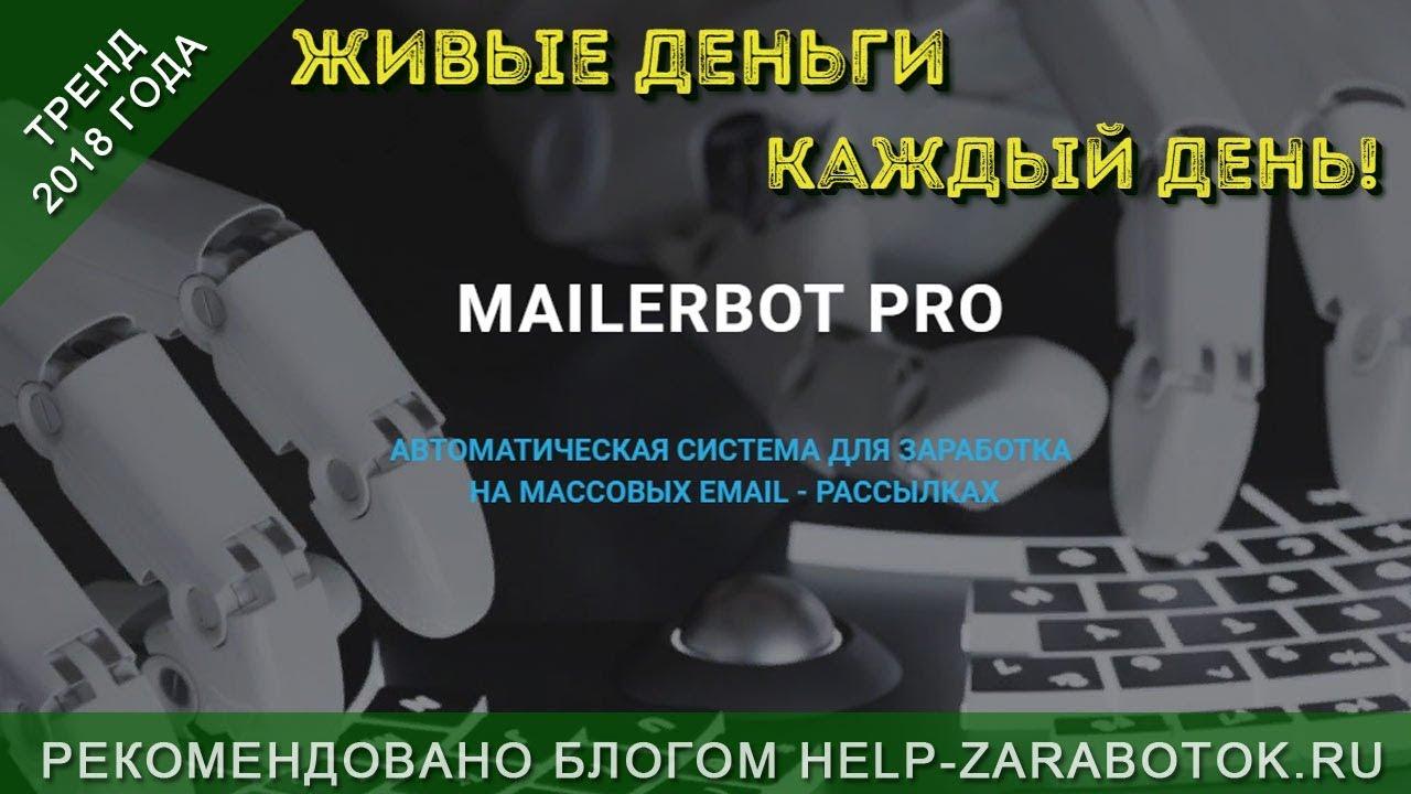 Автоматическая Система Заработка | Mailerbot Pro Автоматическая Система для Вечного