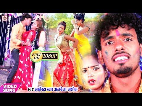HD- Aarkesta Star Alwela Ashok का हिट होली वीडियो गीत || A Sali Rang Bol Kaha Dali || Holi Dj Songs