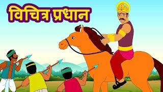 Vichitra Pradhan विचित्र प्रधान   Hindi Kahaniya For Kids   Moral Stories For Kids   JingleToons