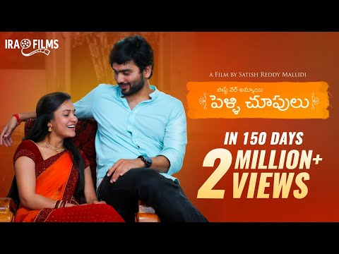Software Ammai Pelli Choopulu (4K)  Rohini Rachel  Sailesh Sunny  Latest Telugu Short Film iRa Films