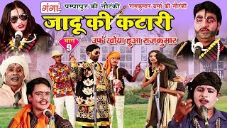 पम्पापुर की नौटंकी - जादू की कटारी(भाग-9)-Bhojpuri Nautanki | Bhojpuri Nautanki Nach Program Awadhi