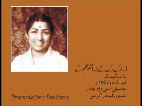 Zara Ruk Ruk Ke  Lata Film Asha 1957 C Ramchandra