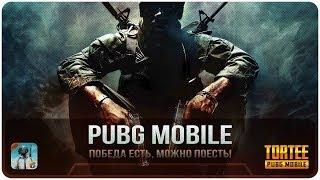 🔴МИНИ ЧЕЛЕНДЖИ🔴PUBG Mobile (36)