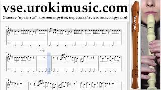 Уроки блокфлейты B. Luis Fonsi - Despacito Ноты Самоучитель часть 2 um-a821