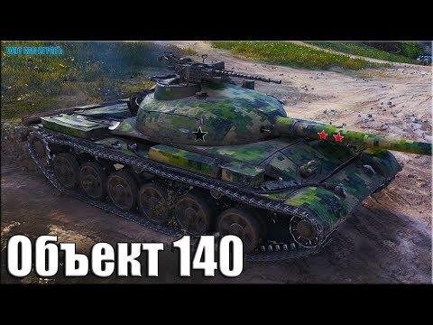 11к урона на Объекте 140 ✅ World of Tanks лучший бой