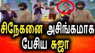 சிநேகன் சுஜா சண்டை ஆரம்பம்|Vijay Tv 18th September 2017 Promo|Vijay Tv|Big Bigg Boss Tamil