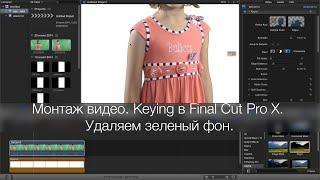 Монтаж видео. Keying в Final Cut Pro X. Удаляем зеленый фон при монтаже видео.(Монтаж видео. Keying в Final Cut Pro X. Удаляем зеленый фон при монтаже видео. В этом видео мы научимся как делать..., 2014-07-21T08:28:16.000Z)