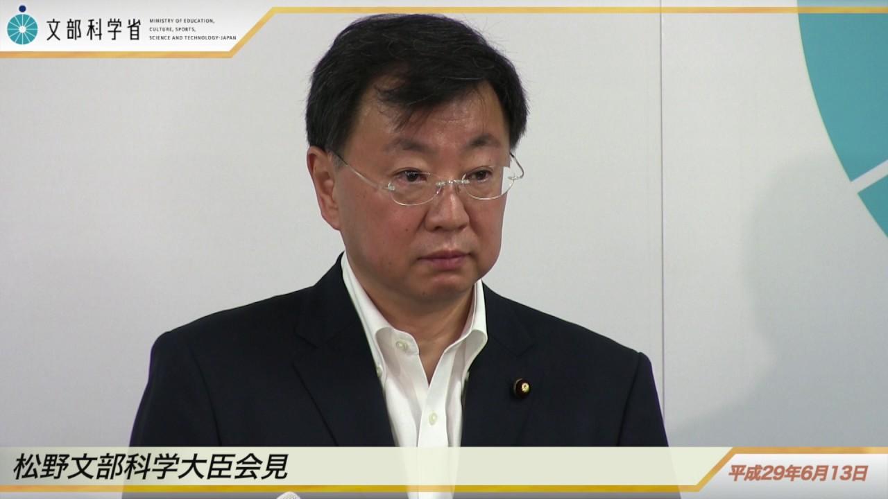 松野文部科学大臣会見(平成29年6...