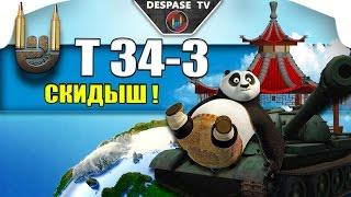 Имба или нет? Т 34-3 после АПА ☭ Despase TV World Of Tanks