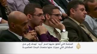 منصة اريد تقرير قناة الجزيرة