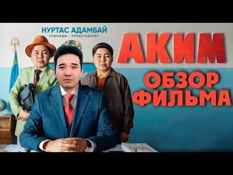 АКИМ – обзор фильма / Нуртас Адамбай слуга народа?