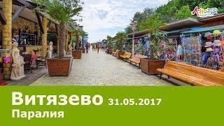 Витязево, Паралия 31 мая 2017, Анапа Курорт Инфо