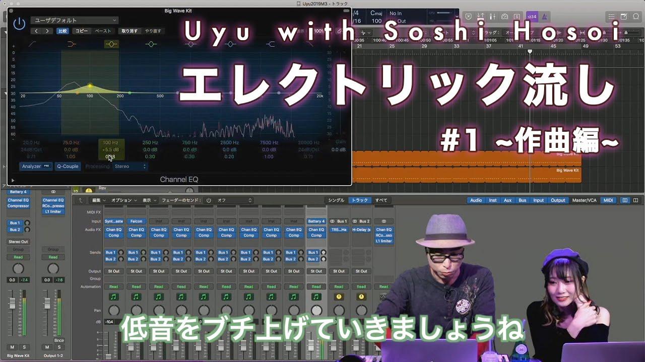 【新譜制作】#1 〜作曲編〜【Uyu × エレクトリック流し】