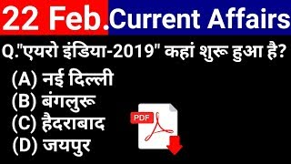 22 February 2019 Current Affairs in Hindi | Daily Current Affairs | Current Affairs in Hindi