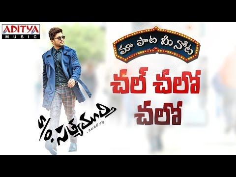 "Chal Chalo Chalo Full Song Telugu Lyrics -""మా పాట మీ నోట"" 