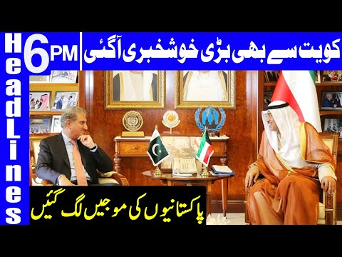 Big Good News From Kuwait | Headlines 6 PM | 18 March 2021 | Dunya News | HA1V