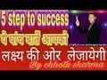 5 step to success (जीवन मे आगे बढ़ना हैं तो यह वीडियो जरूर देखें)By chhotu sharma