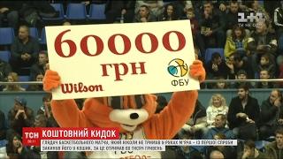На матчі з баскетболу глядач випадково виграв 60 тисяч гривень