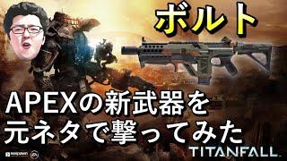 APEX新武器「ボルト」がでるようなのでAPEXの元ネタで撃ってきた結果...【TITAN FALL2/翔丸】