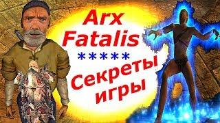 arx Fatalis. Секреты и игровая механика игры