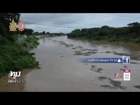 ทุบโต๊ะข่าว : น้ำท่วมเหนือ ตาก น่าน เชียงรายคลาย-สุโขทัย เตรียมรับมือน้ำจากแพร่ 18 ส.ค.นี้ 16/08/59
