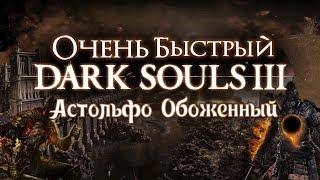 Очень быстрый Dark Souls III - Астольфо Обоженный