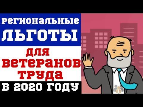 Региональные льготы для ветеранов труда в 2020 году
