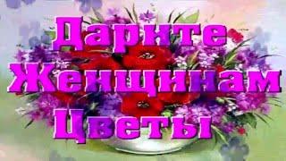 Скачать видео дарите женщинам цветы