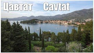 видео Цавтат (Хорватия), отдых в Цавтате: пляжи, погода, рестораны, достопримечательности, развлечения