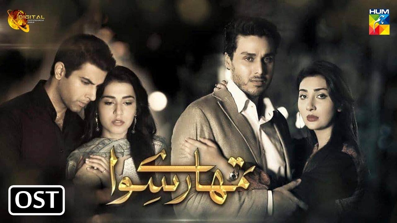 Tumhare Siwa   HUM TV OST   Ahsan Khan   Ayesha Khan   Gaane Shaane