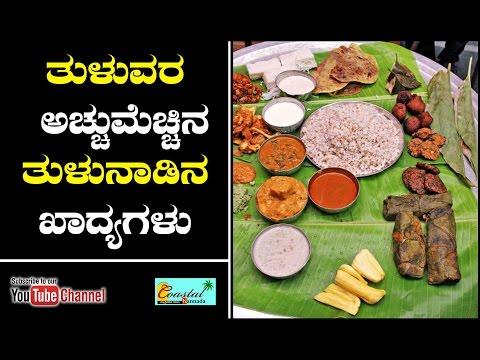 Tulunadu Food Recipes || Coaastal Kannada