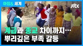 80개 부족 간 계급·종교 불평등…에티오피아, 뿌리깊은 갈등 왜 못 끝내나 / JTBC 아침&