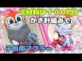 《100均手芸》かぎ針編みで子供用マフラー☆とっても簡単[あむころ]