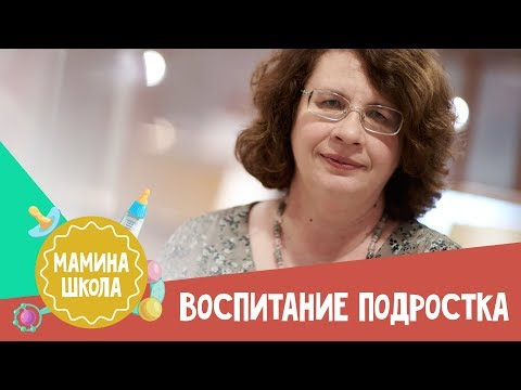 Людмила Петрановская: воспитание подростка