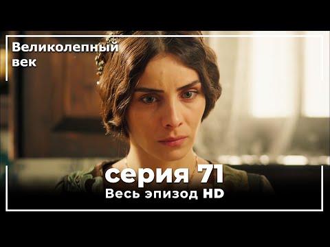 Великолепный век серия 71
