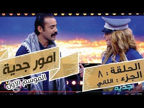 Omour Jedia S01 Episode 08 03-06-2017 Partie 02